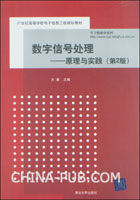 数字信号处理--原理与实践(第2版)