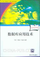 数据库应用技术(2010版)