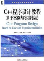 C++程序设计教程:基于案例与实验驱动[按需印刷]