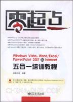 Windows Vista,Word/Excel/PowerPoint 2007与Internet五合一培训教程