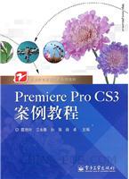 Premiere Pro CS3案例教程