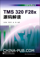 TMS 320 F28x源码解读