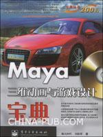 (特价书)Maya三维动画与游戏设计宝典