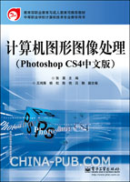 计算机图形图像处理(Photoshop CS4中文版)