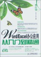 外行学Word/Excel办公应用从入门到精通