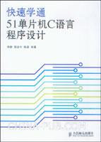 (特价书)快速学通51单片机C语言程序设计