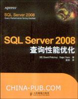 SQL Server 2008查询性能优化