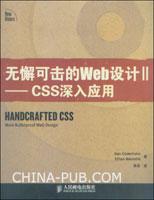 无懈可击的Web设计II--CSS深入应用