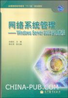 网络系统管理--Windows Server 2008实用教程