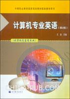 计算机专业英语(第2版)(计算机及应用专业)