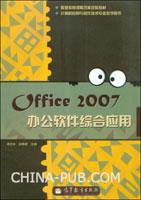 Office 2007办公软件综合应用