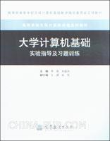大学计算机基础实验指导及习题训练