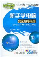 新手学电脑完全自学手册(Windows XP+Office 2007)