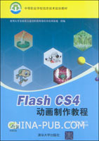 Flash CS4动画制作教程