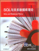 SQL与关系数据库理论