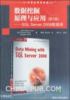 数据挖掘原理与应用(第2版)--SQL Server 2008数据库