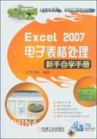 Excel 2007电子表格处理新手自学手册