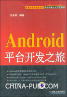 Android平台开发之旅