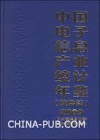 (特价书)中国电子信息产业统计年鉴.2009.软件篇