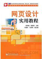 网页设计实用教程