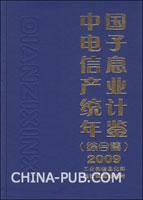 中国电子信息产业统计年鉴.2009.综合篇