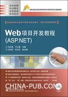 Web项目开发教程(ASP.NET)