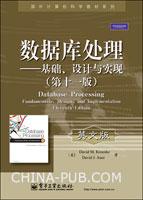 (特价书)数据库处理:基础、设计与实现(第十一版)(英文影印版)