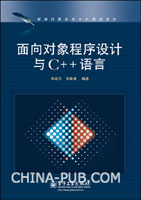 (特价书)面向对象程序设计与C++语言