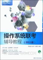 操作系统联考辅导教程(2011版)