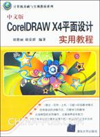 中文版CorelDRAW X4平面设计实用教程
