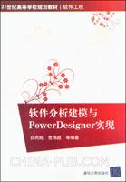 软件分析建模与PowerDesigner实现