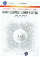 C/C++语言程序设计案例教程
