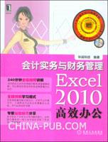 Excel 2010高效办公--会计实务与财务管理