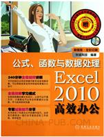 Excel 2010高效办公--公式、函数与数据处理