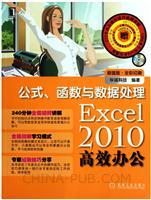 (特价书)Excel 2010高效办公--公式、函数与数据处理