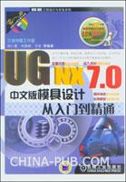 UG NX 7.0中文版模具设计从入门到精通