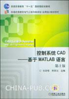 控制系统CAD--基于MATLAB语言(第2版)