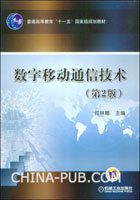 数字移动通信技术(第2版)