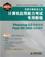 Photoshop 6.0图像处理/Flash MX 2004动画制作