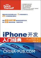 (特价书)iPhone开发入门经典