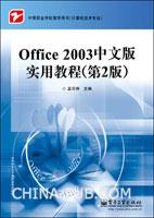 Office 2003中文版实用教程(第2版)
