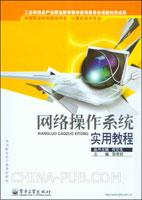 网络操作系统实用教程