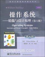 (特价书)操作系统:精髓与设计原理(第六版)(英文影印版)