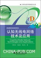 认知无线电网络技术及应用