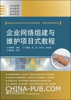 (特价书)企业网络组建与维护项目式教程