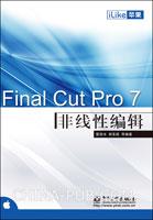 iLike苹果Final Cut Pro 7非线性编辑