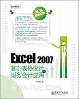 Excel 2007复杂表格设计与财务会计应用