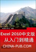 (特价书)Excel 2010中文版从入门到精通