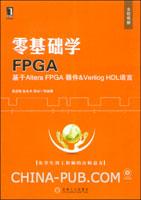 零基础学FPGA:基于Altera FPGA器件&Verilog HDL语言[按需印刷]