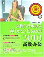 (特价书)Word/Excel 2010高效办公:文秘与行政办公